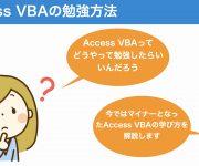 Access VBAをプログラミングスクールに通わず独学する方法
